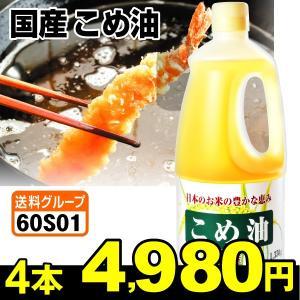 米油 国産 こめ油 4本 (1本1.5L入り) 食品 国華園|kokkaen