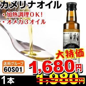 オイル 大特価 カメリナオイル 1本 (1本500ml入り) 加熱調理OK 賞味期限2020年2月 特別価格 国華園|kokkaen