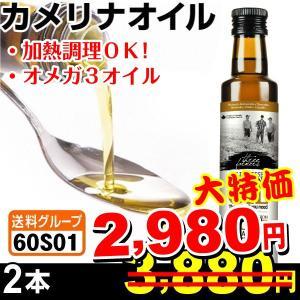 オイル 大特価 カメリナオイル 2本 (1本500ml入り) 加熱調理OK 賞味期限2020年2月 特別価格 国華園|kokkaen