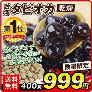 タピオカ 乾燥(400g)台湾産 ブラックタピオカ 生タピオカ タピオカパール 茹でる デザート ド...