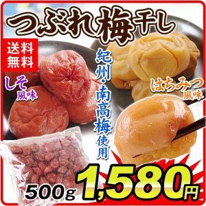 梅干し 紀州 南高梅 つぶれ梅(500g)はちみつ風味 しそ風味 お試し ご家庭用 メール便 ポイント消化 数量限定 国華園|kokkaen