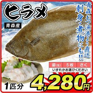 ひらめ 1尾分 青森産 平目 鮮魚 「姿」・「5枚おろし」・「さく」からお選びください 刺身 天然 国華園|kokkaen