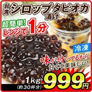 タピオカ 冷凍シロップタピオカ 1kg 台湾産 電子レンジで簡単タピオカ 冷凍便 国華園
