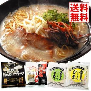 ラーメン 鹿児島ラーメン4種セット (各1袋4種) メール便 食品 国華園|kokkaen