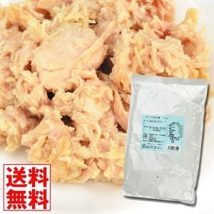 水煮 ささみ水煮(ほぐし肉) 1袋 (1袋1kg入り) 大袋 食品 国華園|kokkaen