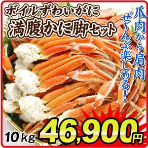 かに ボイルずわい満腹蟹脚セット 10kg1組(5kg×2箱) 冷凍便 国華園|kokkaen