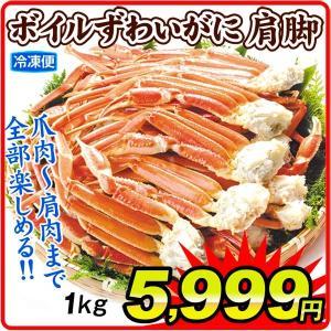 かに 蟹 ボイル ずわいがに 肩付き脚 1.4kg1組 冷凍便 国華園|kokkaen