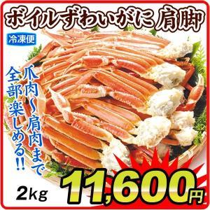 かに 蟹 ボイル ずわいがに 肩付き脚 2.8kg1組 冷凍便 国華園|kokkaen
