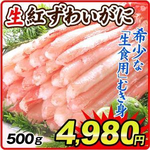 かに 蟹 生紅ずわいがに 脚むき身 500g 冷凍便 国華園|kokkaen