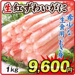 かに 蟹 生紅ずわいがに 脚むき身 1kg 冷凍便 国華園|kokkaen