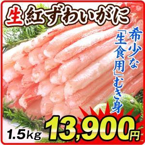 かに 蟹 生紅ずわいがに 脚むき身 1.5kg 冷凍便 国華園|kokkaen