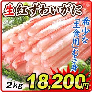 かに 蟹 生紅ずわいがに 脚むき身 2kg 冷凍便 国華園|kokkaen