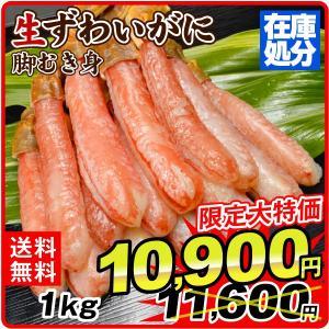 かに 蟹 生ずわいがに 脚むき身 1kg 冷凍便 国華園|kokkaen