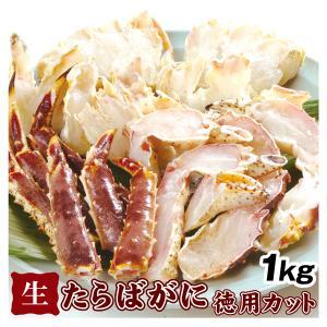 かに 蟹 訳あり 生たらばがにカットミックス 1kg 冷凍便 国華園|kokkaen