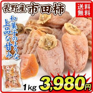 干柿 長野産 市田柿(1kg)1袋 和菓子 送料無料 国華園