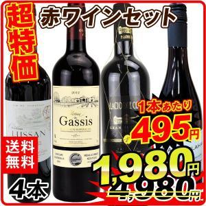 ワイン 受賞ワイン入り 超特価 赤ワイン 4本セット Fセット 4種1組 フランス産 スペイン産 ポイント消化 国華園 kokkaen