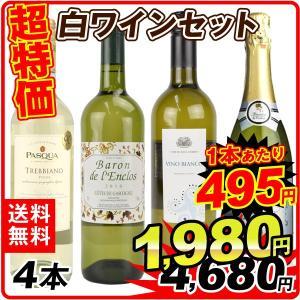 ワイン 超特価 特選セット(4本セット)4種1組 Dセット 白ワイン Wine 洋酒 酒 フランス スペイン ポイント消化 kokkaen