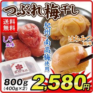 梅干し 紀州 南高梅 つぶれ梅(400g×2パック)はちみつ風味orしそ風味  ご家庭用 数量限定 熊野味匠 国華園|kokkaen