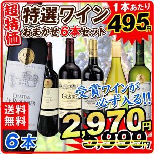 ワイン 受賞ワイン入り 超特価 おまかせ特選セット(6本セット:赤4本・白2本 )6種1組 赤ワイン 白ワイン 洋酒 ポイント消化 kokkaen