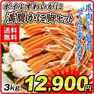 かに ボイルずわい満腹蟹脚セット 3kg1組 冷凍便 国華園|kokkaen