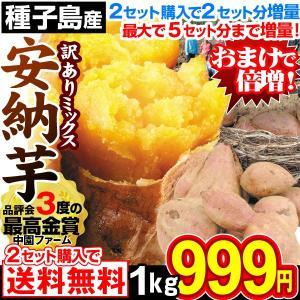 安納芋   訳ありミックス 1kg  2セット以上でおまけ付&送料無料 安納芋 種子島産 ★究極のさつまいも 極甘蜜芋 中園ファームさん 最終特価|kokkaen