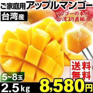 マンゴー 台湾産 ご家庭用 アップルマンゴー 2.5kg 1箱 送料無料 冷蔵|kokkaen