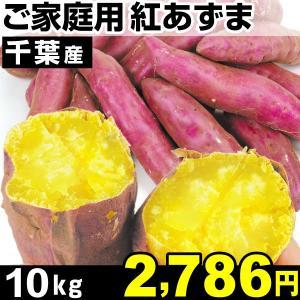 食品 千葉産 ご家庭用 紅あずま 10kg 1組