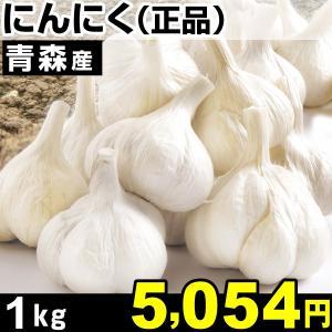 ニンニク 青森産 にんにく【正品】 1kg 1組 食品|kokkaen