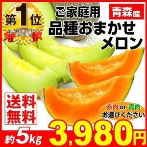 メロン 青森産 ご家庭用 おまかせメロン 赤肉/青肉  約5kg 1箱 送料無料 (3〜6玉)|kokkaen