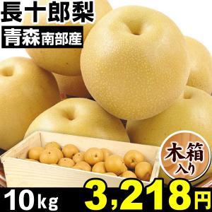 梨 南部産 長十郎梨 10kg 1箱 木箱|kokkaen