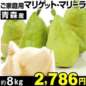洋梨 ご家庭用 青森産 マリゲットマリーラ 約8kg 1組|kokkaen