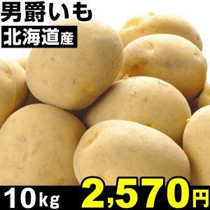 ジャガイモ 北海道産 男爵いも 10kg 1組...