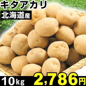 ジャガイモ 北海道産 キタアカリ 10kg 1箱...