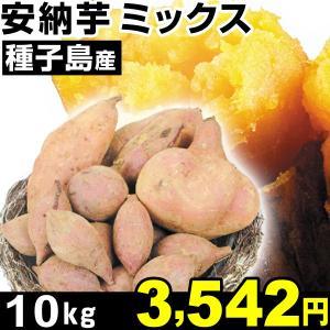 安納芋 種子島産 安納芋ミックス 10kg 1組 中園ファーム|kokkaen