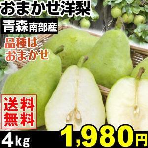 洋梨 青森産 ご家庭用 南部おまかせ洋梨 4kg 1箱 送料無料 品種おまかせ|kokkaen