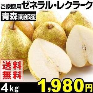 洋梨 ご家庭用 青森南部産 ゼネラル・レクラーク 4kg 1箱 送料無料|kokkaen