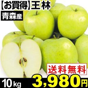 りんご 【お買得】青森産 王林 10kg 1箱 送料無料【2017年新物りんご・秋発送】|kokkaen