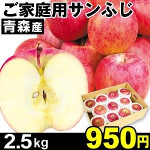 りんご 青森産 ご家庭用 サンふじ 2.5kg1組  食品|kokkaen