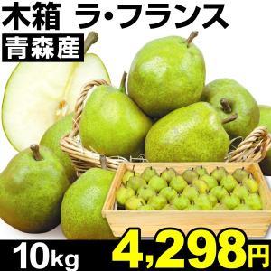 洋梨 青森産 木箱 ラ・フランス 10kg1箱 食品|kokkaen
