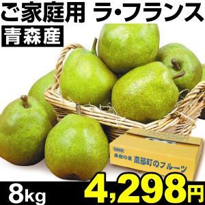 洋梨 青森産 ご家庭用 ラ・フランス 8kg1組 食品|kokkaen