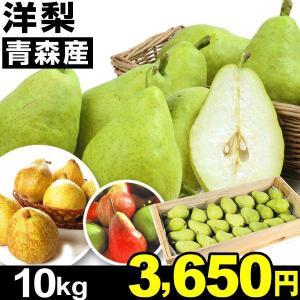 洋梨 青森産 洋梨 10kg1箱 木箱 品種おまかせ 食品|kokkaen