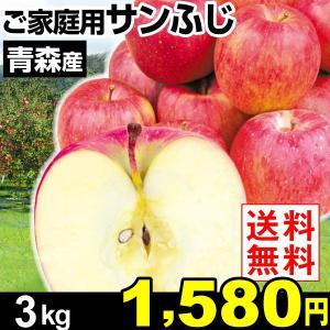 りんご 青森産 ご家庭用 サンふじ 3kg 1組 送料無料 ...