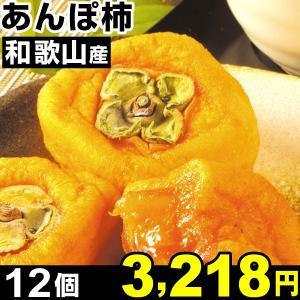 柿 和歌山産 あんぽ柿 12個1箱 柔らか干柿 食品|kokkaen