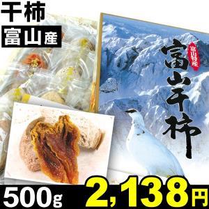 柿 富山産 干柿 500g1組 天然スイーツ 食品|kokkaen