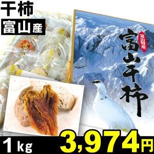 柿 富山産 干柿 1kg1組 天然スイーツ 食品|kokkaen
