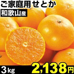 みかん 和歌山産 ご家庭用 せとか 3kg1箱 みかんの大トロ 食品|kokkaen
