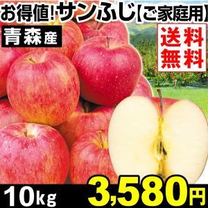 リンゴ 青森産 お得値! サンふじ ご家庭用 10kg1箱 送料無料 特別版|kokkaen