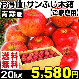 リンゴ 青森産 お買得 木箱サンふじ ご家庭用 20kg1箱 送料無料 特別版|kokkaen