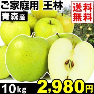 リンゴ 青森産 ご家庭用 王林 10kg1箱 送料無料 特別...