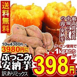 安納芋 種子島産 ぶっこみ安納芋 訳ありミックス 10kg1組 送料無料 さつまいも 特別版|kokkaen